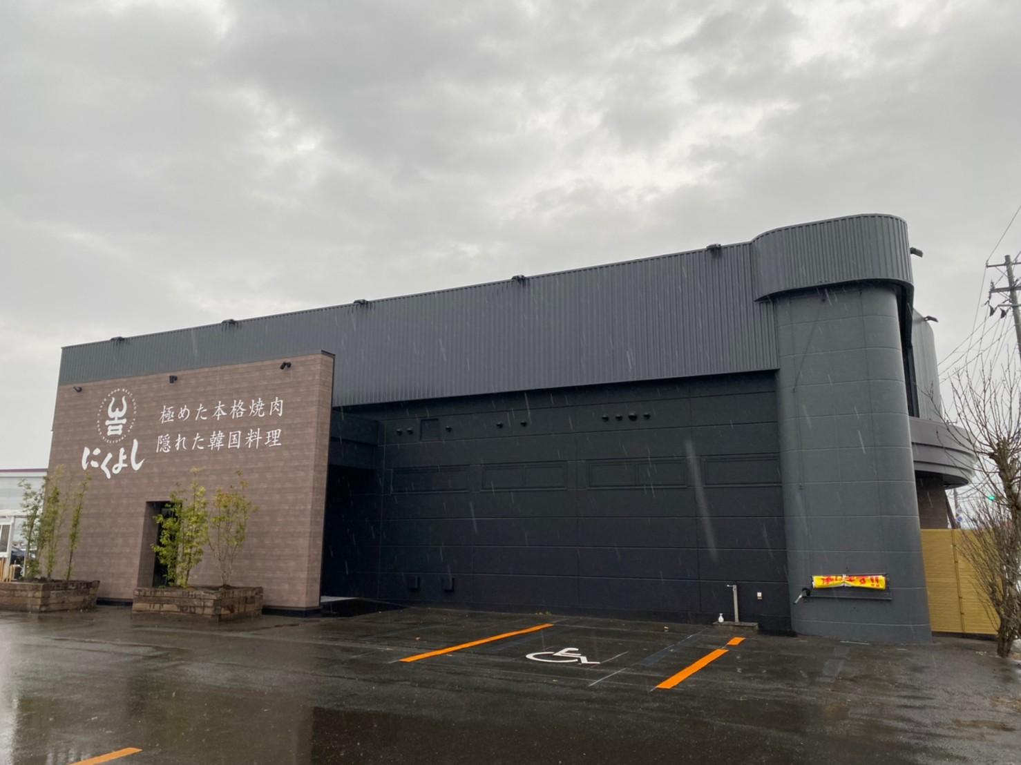 宮城県 にくよし様 店舗デザイン改装